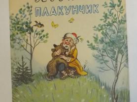 Белозеров Лесной плакунчик Худ. Сутеев 1974 г.