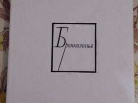 Бронхология. Монография 1973