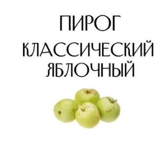 ПИРОГ КЛАССИЧЕСКИЙ ЯБЛОЧНЫЙ 2 КГ