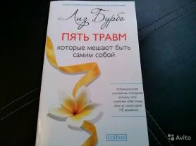 Новая книга Пять травм которые мешают