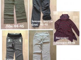 Одежда для беременных пакетом 44-48 р-р