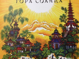 Желтый Аист и Гора Солнца Художник Кочергин
