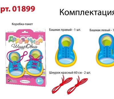 "Шнуровка деревянная ""Башмачки"""