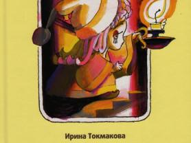 Токмакова Крошка Вилли-Винки. Худ. Токмаков