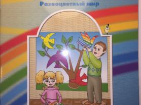 Учебник по Изо 2 класс автор Куревина Школа 2100