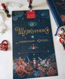 """Календарь  """"Щелкунчик и мышиный король"""""""