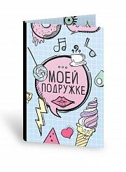 """Мини-открытка с шоколадом """"Моей подружке"""" (1 плитка)"""