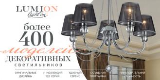 Новая коллекция Lumion