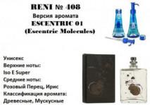 RENI 408 Аромат направления Escentric 01 (Escentric Molecule