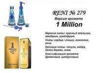 279 аромат направления Paco Rabanne 1 Million (Paco Rabanne)