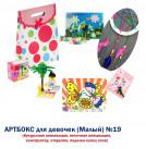 2466 Mini Artbox №19 для девочек (из 5 поделок)