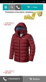 Зимняя куртка Braggart Agressive sport