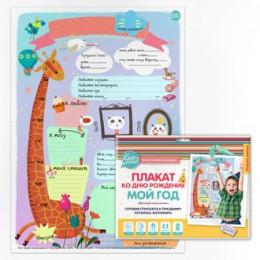 """Плакат """"Мой День Рождения. Веселая Компания"""" универсальный"""