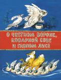 _Спецпредложение_О честном вороне, коварной сове и глупом