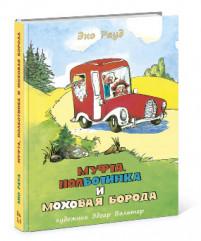 Муфта, Полботинка и Моховая Борода. 3 и 4 книги