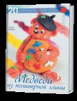 """Книга """"20 оригинальных идей: Медведи из полимерной глины"""""""