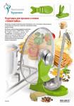Подставка для крышки и ложки зеленая «ПОМОГАЙКА» (Spoon and