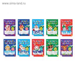 Набор длинных раскрасок «Новогодние приключения», 10 шт.