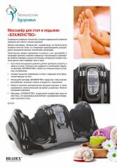 Массажер для стоп и лодыжек «БЛАЖЕНСТВО» черный (Foot Massag