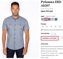 Рубашка ERD A8207