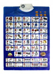 Электронный звуковой плакат Говорящая Азбука
