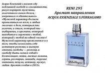 №295 Acqua Essenziale (S.Ferragamo) 100мл.