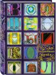 Волшебный котел. Книга II
