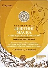 """Лифтинг маска альгинатная """"Малавит"""" гиалуроновой кислотой, 1"""
