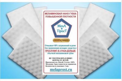 Меламиновая нано-губка МелаПрост ПРЕМИУМ(2шт/уп)