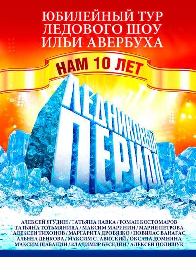 ЛЕДНИКОВЫЙ ПЕРИОД-2013