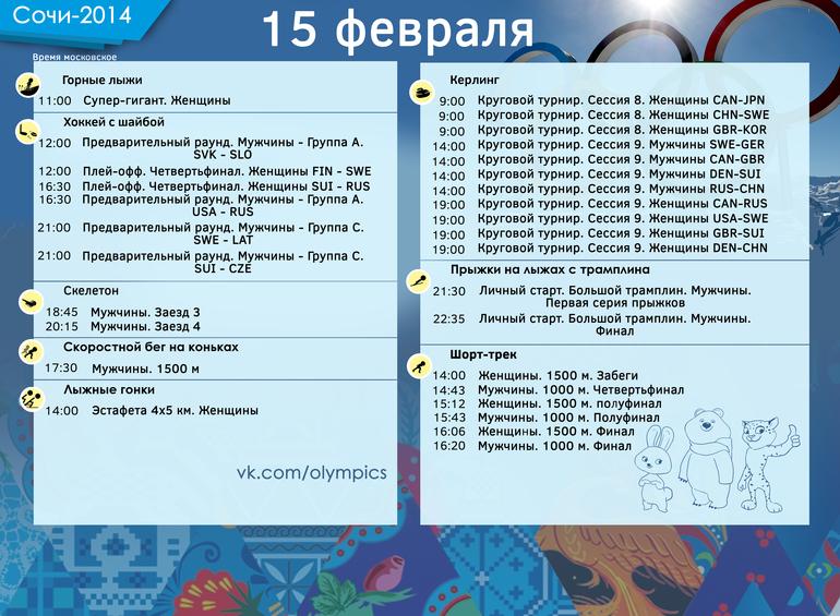 Олимпиада, 15 февраля