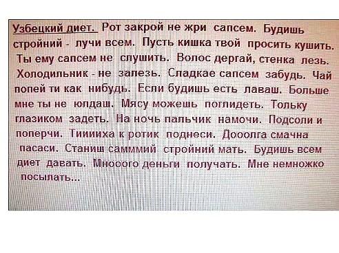 УЗБЕКСКАЯ  ДИЕТА)))