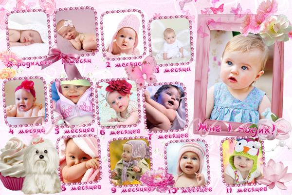 Фотоколлаж на годик ребенку