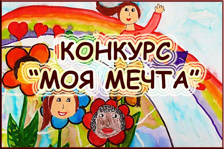 """""""Альбом-kids"""" объявляет конкурс """"МОЯ МЕЧТА""""! С 6 февраля по 6 марта"""