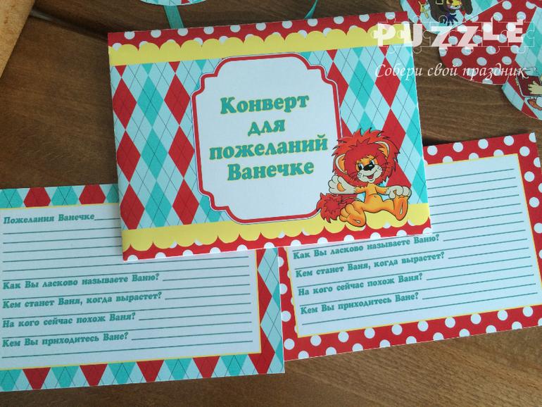 Как сделать конверт пожеланий