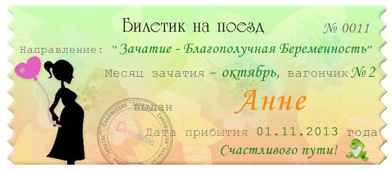 мой счастливый билетик :-)