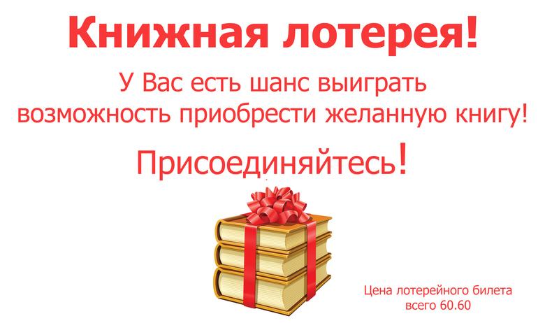 Книжная лотерея! Присоединяйтесь! =)