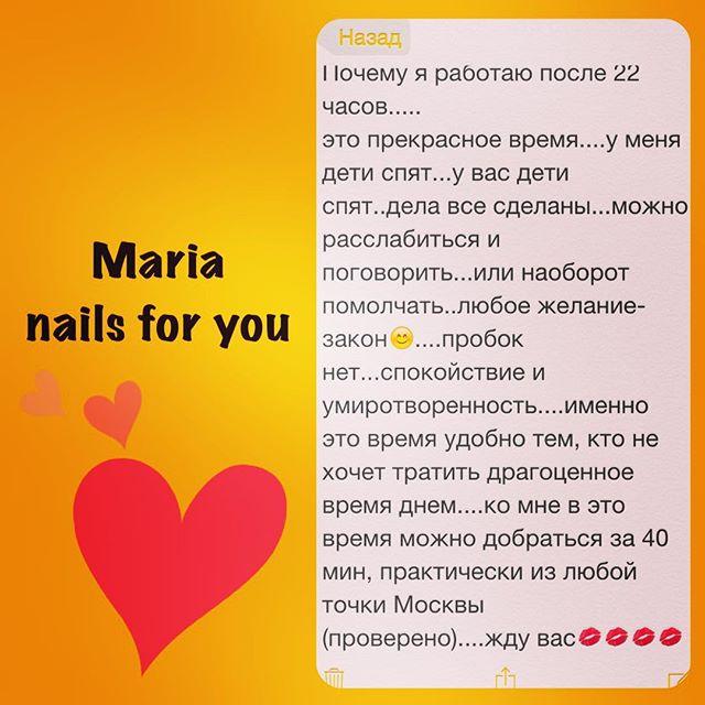 диетолог мария