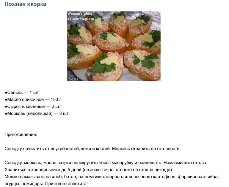 Ложная икорка из сельди рецепты