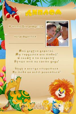 Грамота Для Крестных Родителей Скачать Бесплатно Шаблоны - фото 3