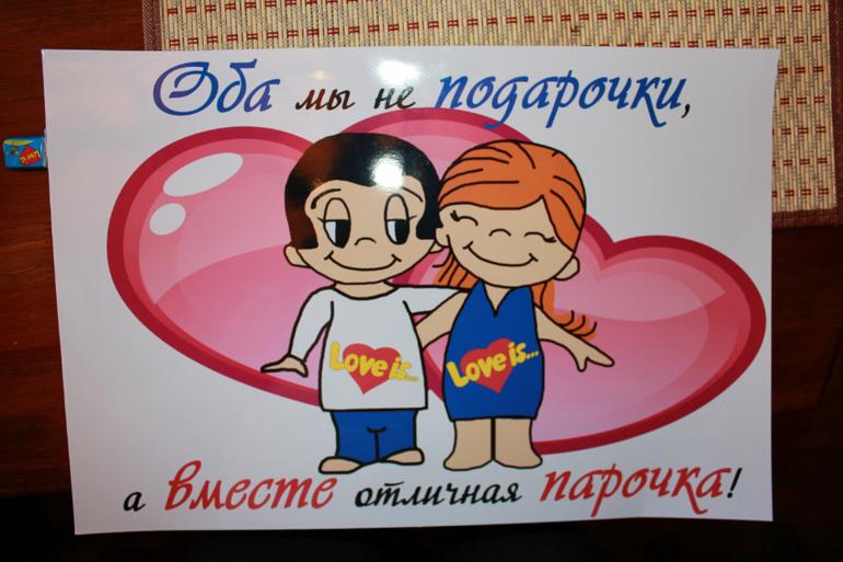 Любовь это love is своими руками 28