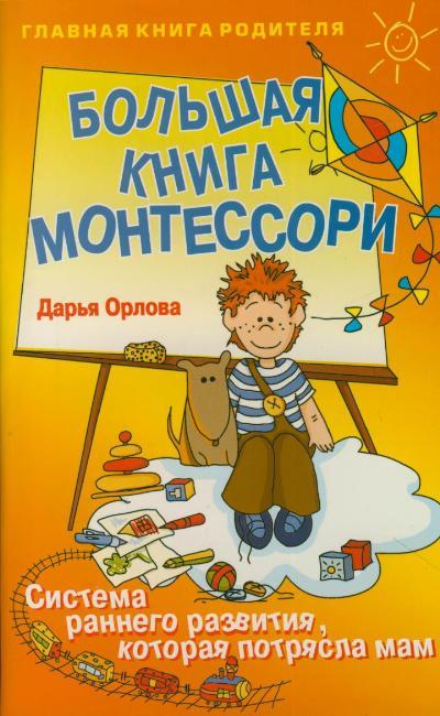 Книги по методике м. Монтессори (скачать! ) методика раннего.