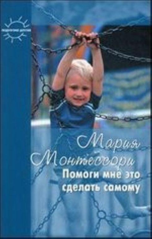 Скачать книгу монтессори впитывающий разум ребенка