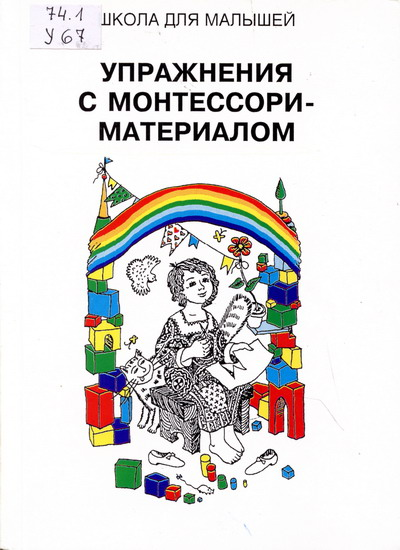 Книга впитывающий разум ребенка мария монтессори читать онлайн.