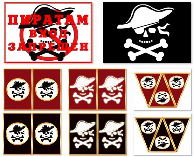 Гирлянда, плакат, «Веселый Роджер» для детского дня рождения «Пираты»