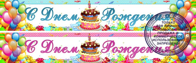 Поздравительный баннер «С Днем Рождения» для печати