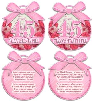 Набор медалей для женского юбилея «Камелия»