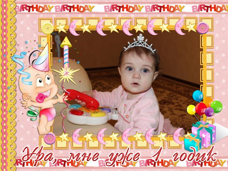 Первый день рождения Софии.Часть вторая ,праздник...