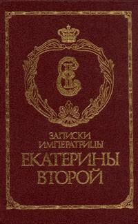 А я читаю про Екатерину 2