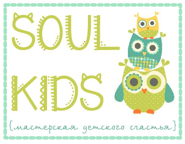 Мастерская детского счастья Soul Kids